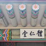 Seoul part one-216