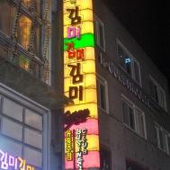 Seoul part one-6